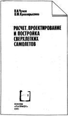 Обложка книги Расчет, проектирование и постройка сверхлегких самолетов (Чумак П.И. Кривокрысенко В.Ф.)
