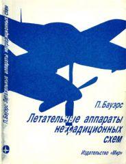 Обложка книги Летательные  аппараты нетрадиционных схем (П. Бауэрс)
