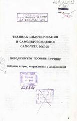 Техника пилотирования и самолетовождение самолета МиГ-29. Методическое пособие летчику.