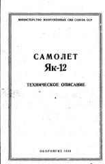 Самолет Як-12. Техническое описание