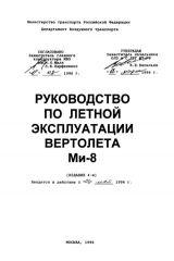 Инструкция по эксплуатации ми-8мт