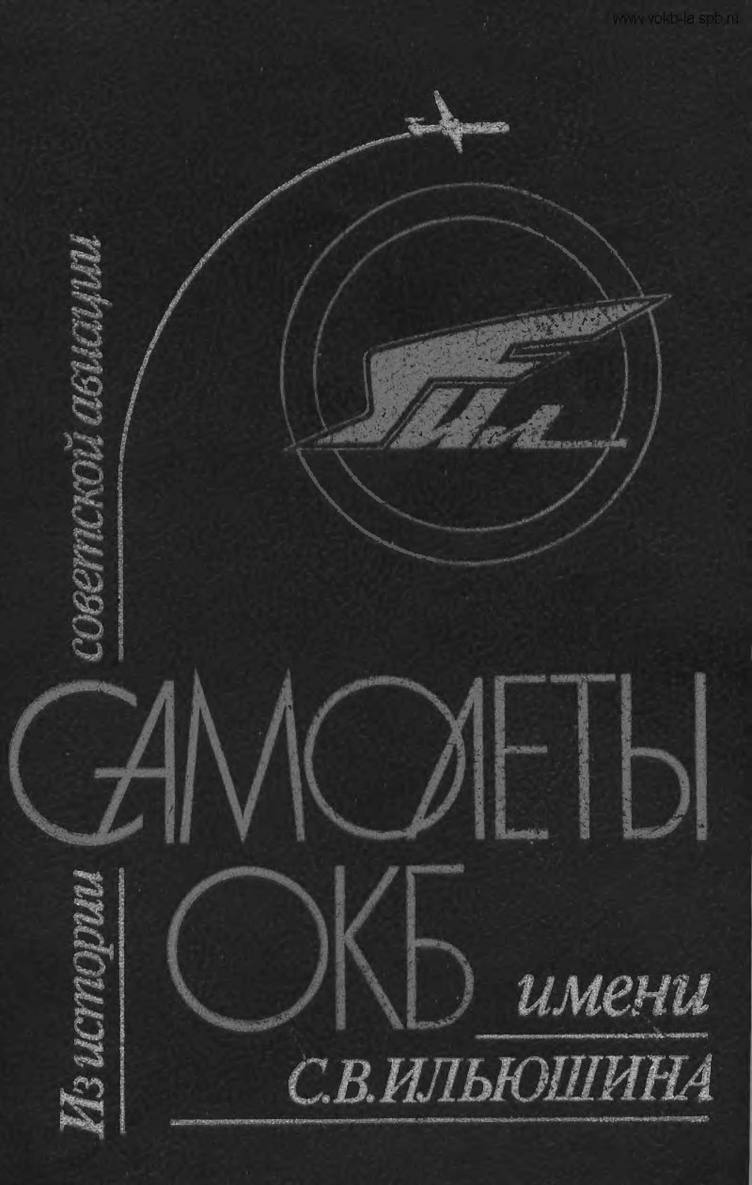 Из истории советской авиации: Самолёты ОКБ имени С. В. Ильюшина