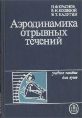 Обложка книги Аэродинамика отрывных течений (Краснов Н.Ф. Кошевой В.Н. Калугин В.Т.)