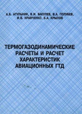 Термогазодинамические расчеты и расчет характеристик авиационных ГТД