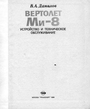 Обложка книги Вертолет МИ-8. Устройство и техническое обслуживание. (Данилов В.А.)