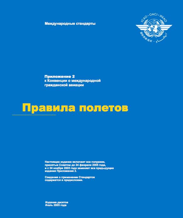Приложение 2 к Конвенции о международной гражданской авиации:  Правила полетов