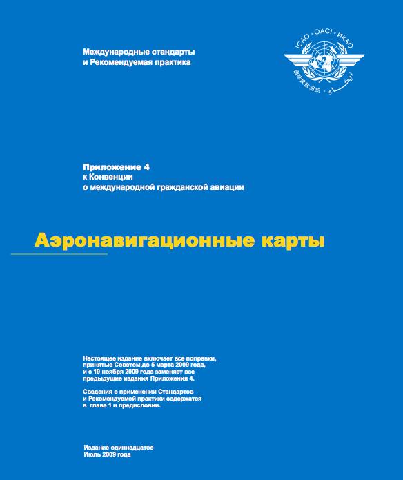 Обложка книги Приложение 4 к Конвенции о международной гражданской авиации: Аэронавигационные карты (ИКАО)