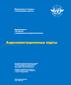Приложение 4 к Конвенции о международной гражданской авиации: Аэронавигационные карты