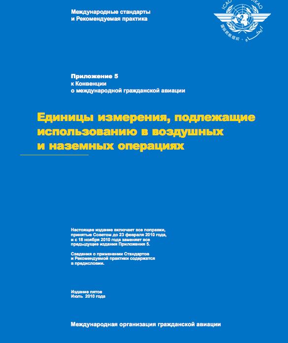 Приложение 5 к Конвенции о международной гражданской авиации: Единицы измерения, подлежащие использованию в воздушных и наземных операциях (дополнение)