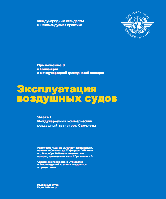 Приложение 6 к Конвенции о международной гражданской авиации: Эксплуатация воздушных судов (Часть 1)