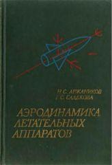 Обложка книги Аэродинамика летательных аппаратов (Аржаников Н.С. Садекова Г.С.)