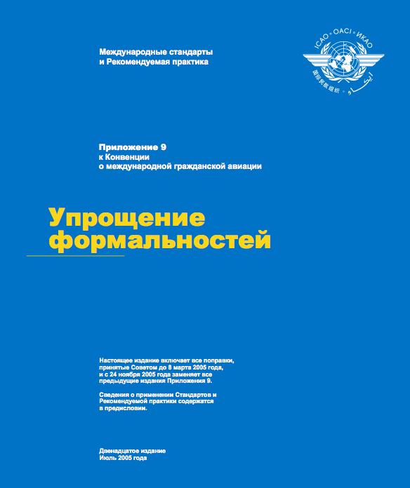 Приложение 9 к Конвенции о международной гражданской авиации: Упрощение формальностей
