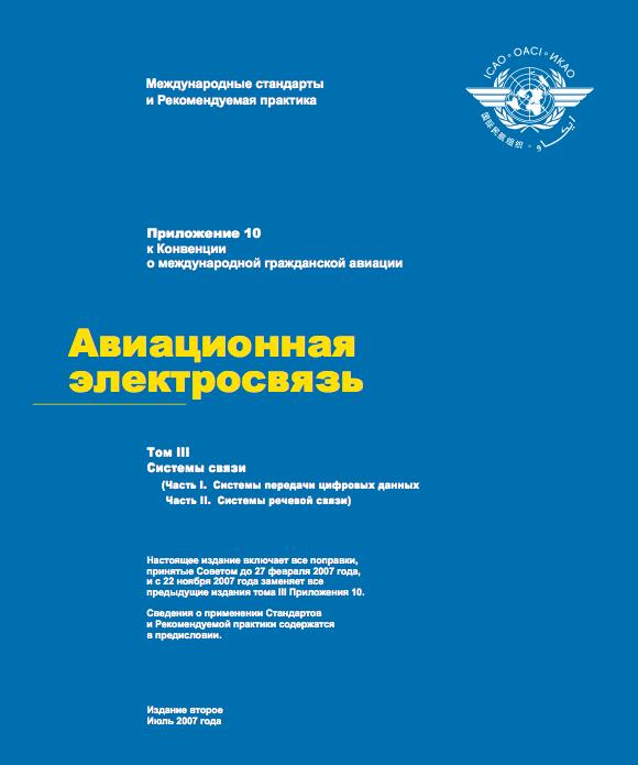 Приложение 10 к Конвенции о международной гражданской авиации: Авиационная электросвязь (Том 3)