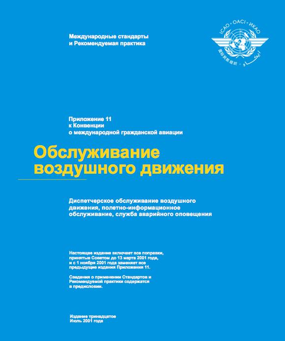 Приложение 11 к Конвенции о международной гражданской авиации: Обслуживание воздушного движения