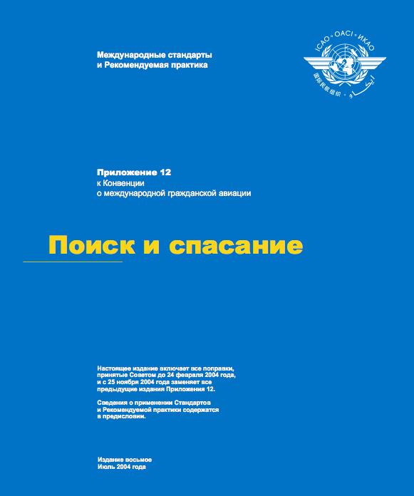 Приложение 12 к Конвенции о международной гражданской авиации: Поиск и спасание