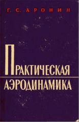 Обложка книги Практическая аэродинамика. Учебник для летного состава (Аронин Г.С.)