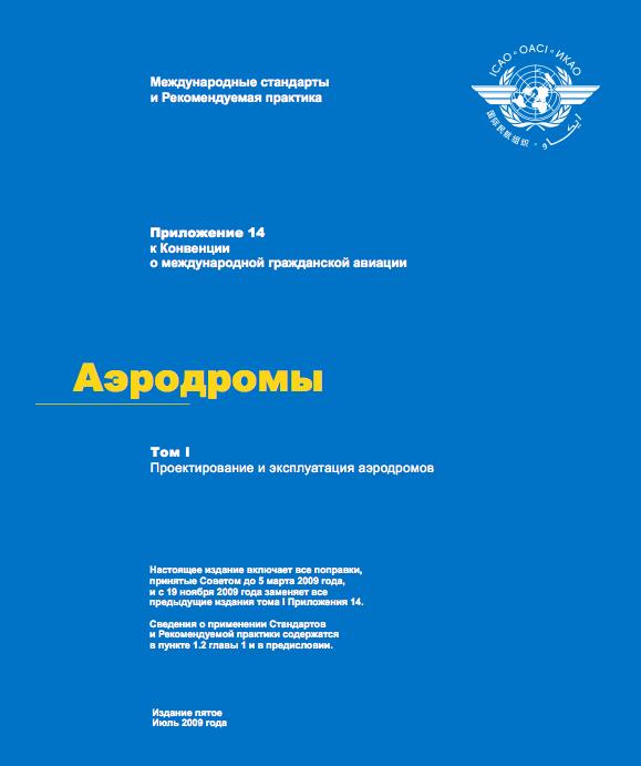 Приложение 14 к Конвенции о международной гражданской авиации: Аэродромы (Том 1)