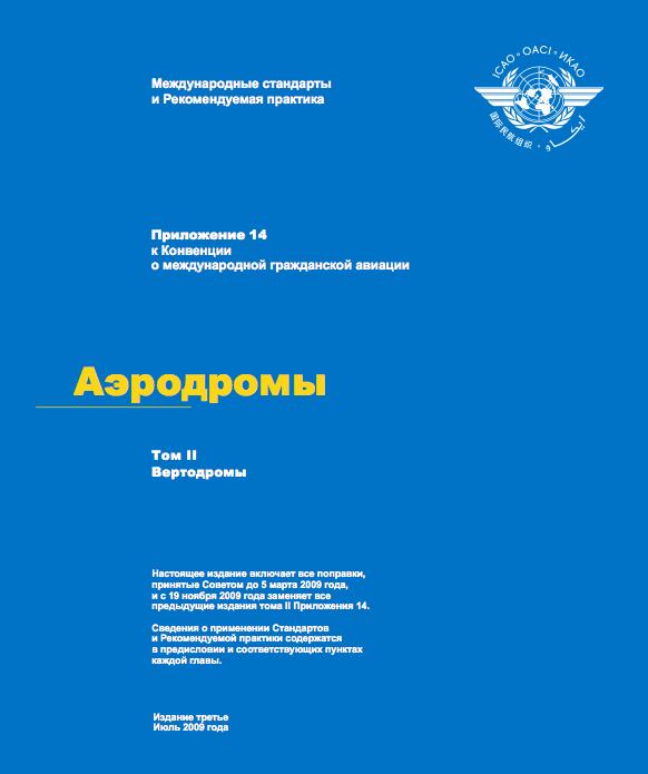 Обложка книги Приложение 14 к Конвенции о международной гражданской авиации: Аэродромы (Том 2)  (ИКАО)