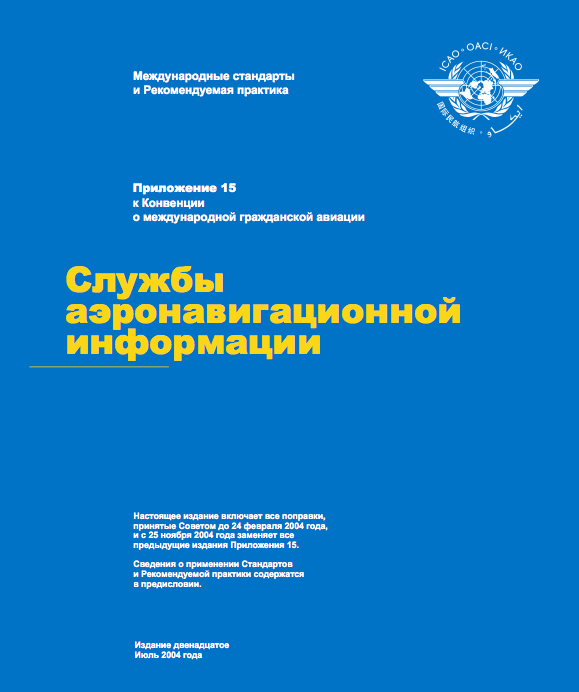 Приложение 15 к Конвенции о международной гражданской авиации: Службы аэронавигационной информации