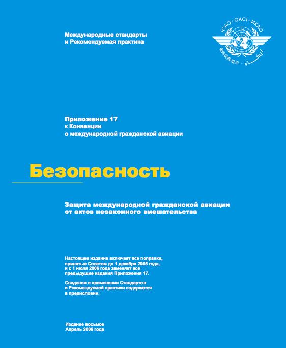 Обложка книги Приложение 17 к Конвенции о международной гражданской авиации: Безопасность (ИКАО)