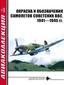 Авиаколлекция 2008 №12. Окраска и обозначения самолетов ВВС, 1941-1945 гг.