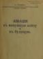 Авиация в минувшую войну и в будущую (1922)