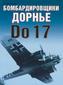 Бомбардировщик Дорнье Do 17