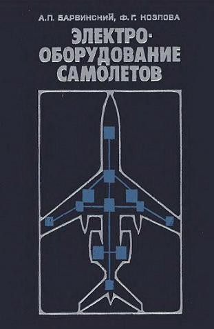 Электрооборудование самолетов