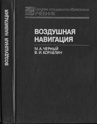 Обложка книги Воздушная навигация. (Издание 4е) (Черный М.А., Кораблин В.И.)
