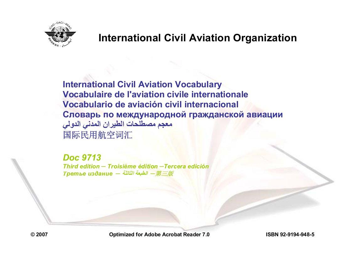 Обложка книги ICAO Doc 9713 Словарь по международной гражданской авиации (ИКАО)