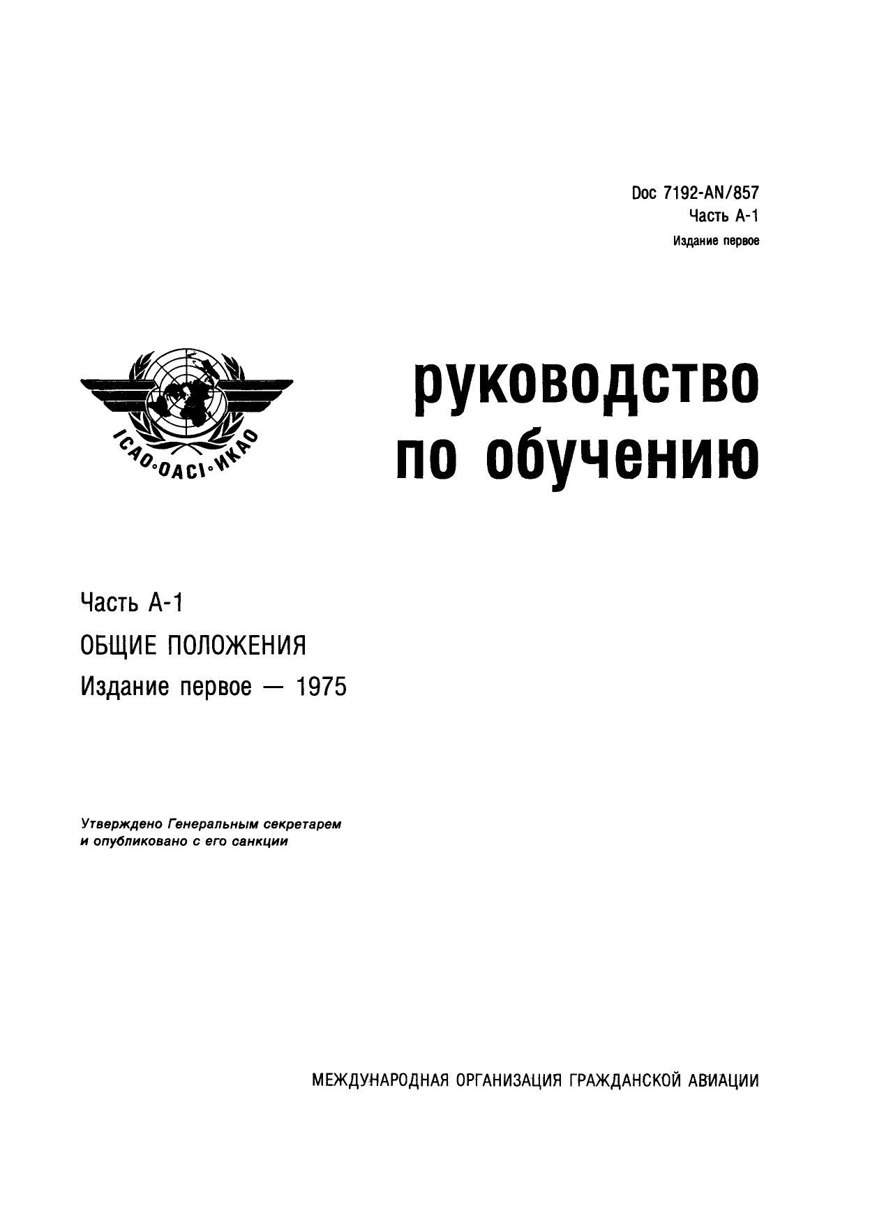 Руководство По Авиационной Безопасности Авиакомпании