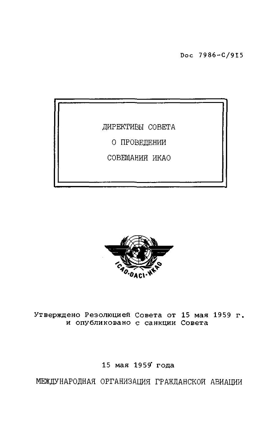 ICAO Doc 7986 Директивы Совета о проведении совещаний ИКАО