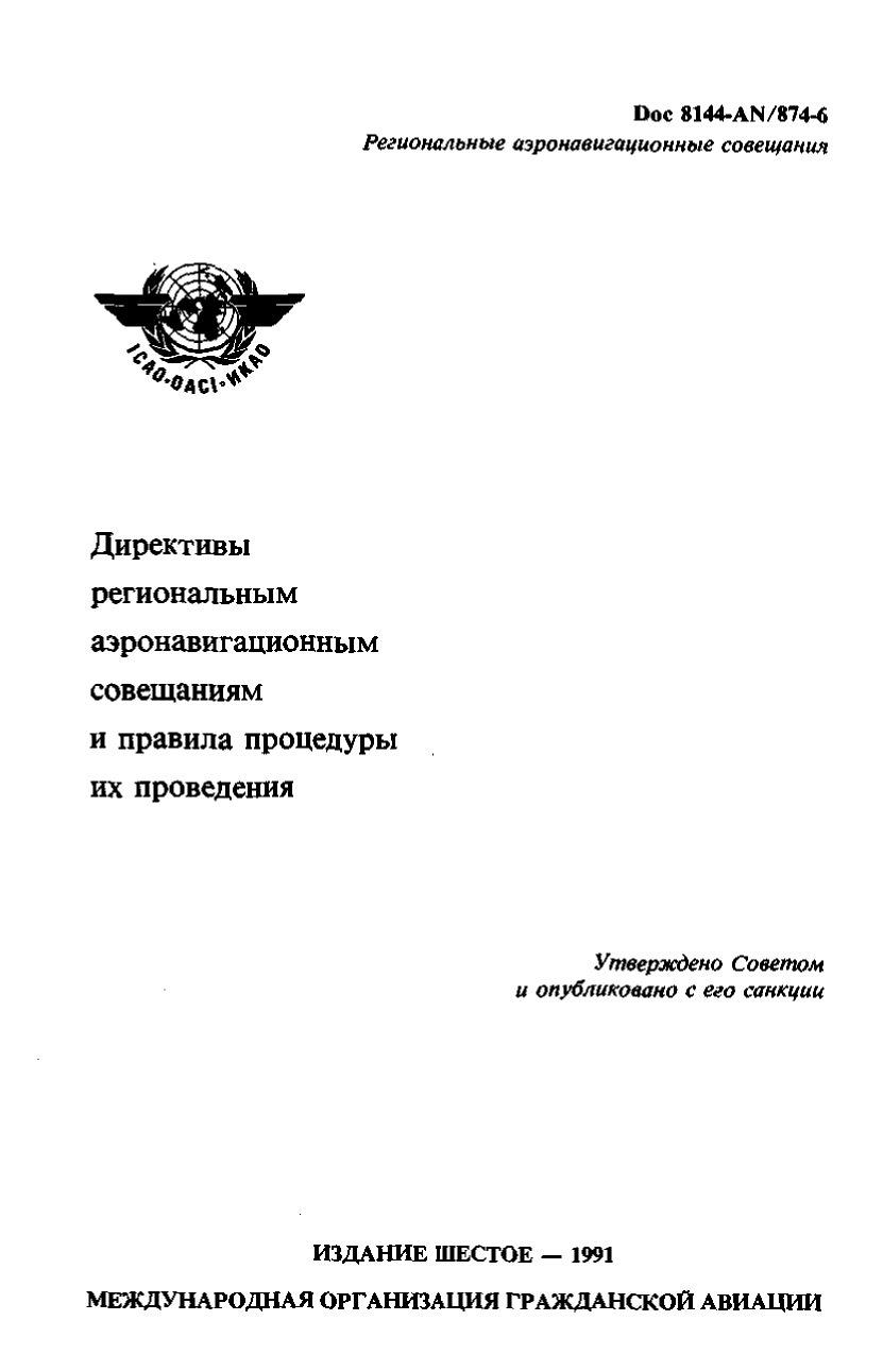 ICAO Doc 8144 Директивы региональным аэронавигационным совещаниям и правила процедуры их проведения