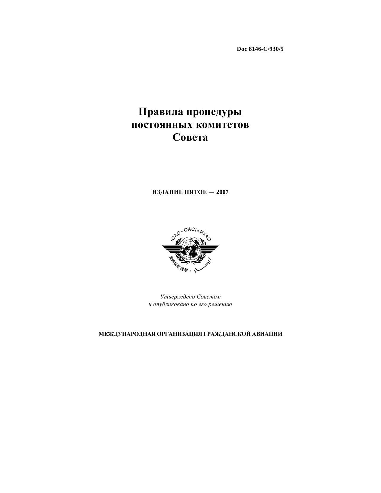 ICAO Doc 8146 Правила процедуры постоянных комитетов Совета