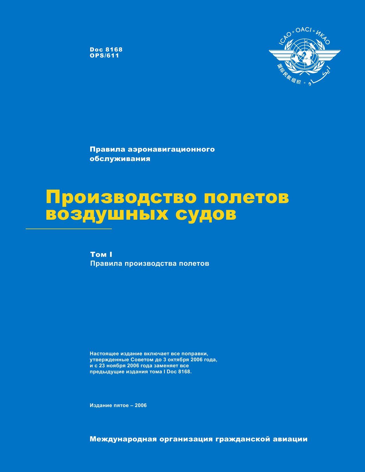 Обложка книги ICAO Doc 8168 PANS-OPS. Производство полетов воздушных судов - Том I. Правила производства полетов. (ИКАО)