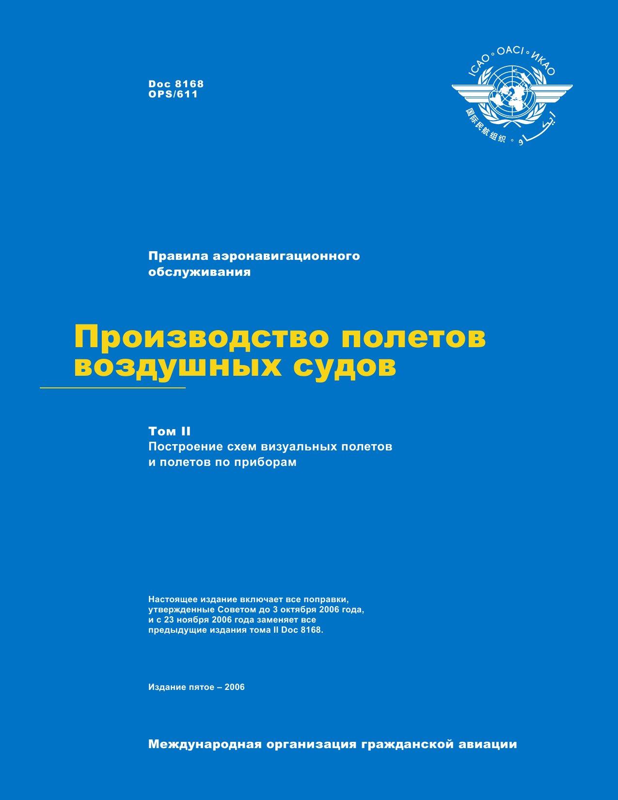 ICAO Doc 8168 PANS-OPS. Производство полетов воздушных судов - Том II. Построение схем визуальных полетов и полетов по приборам.