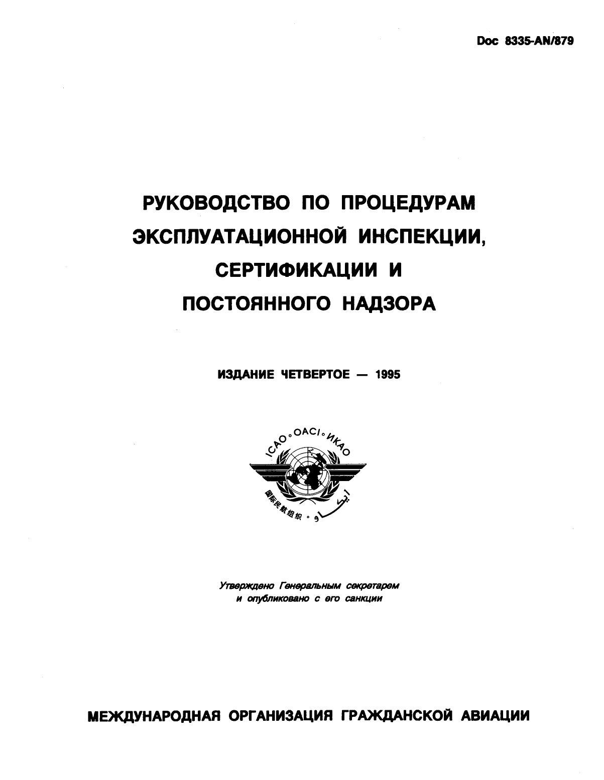 Обложка книги ICAO Doc 8335 Руководство по процедурам эксплуатационной инспекции, сертификации и постоянного надзора. (ИКАО)