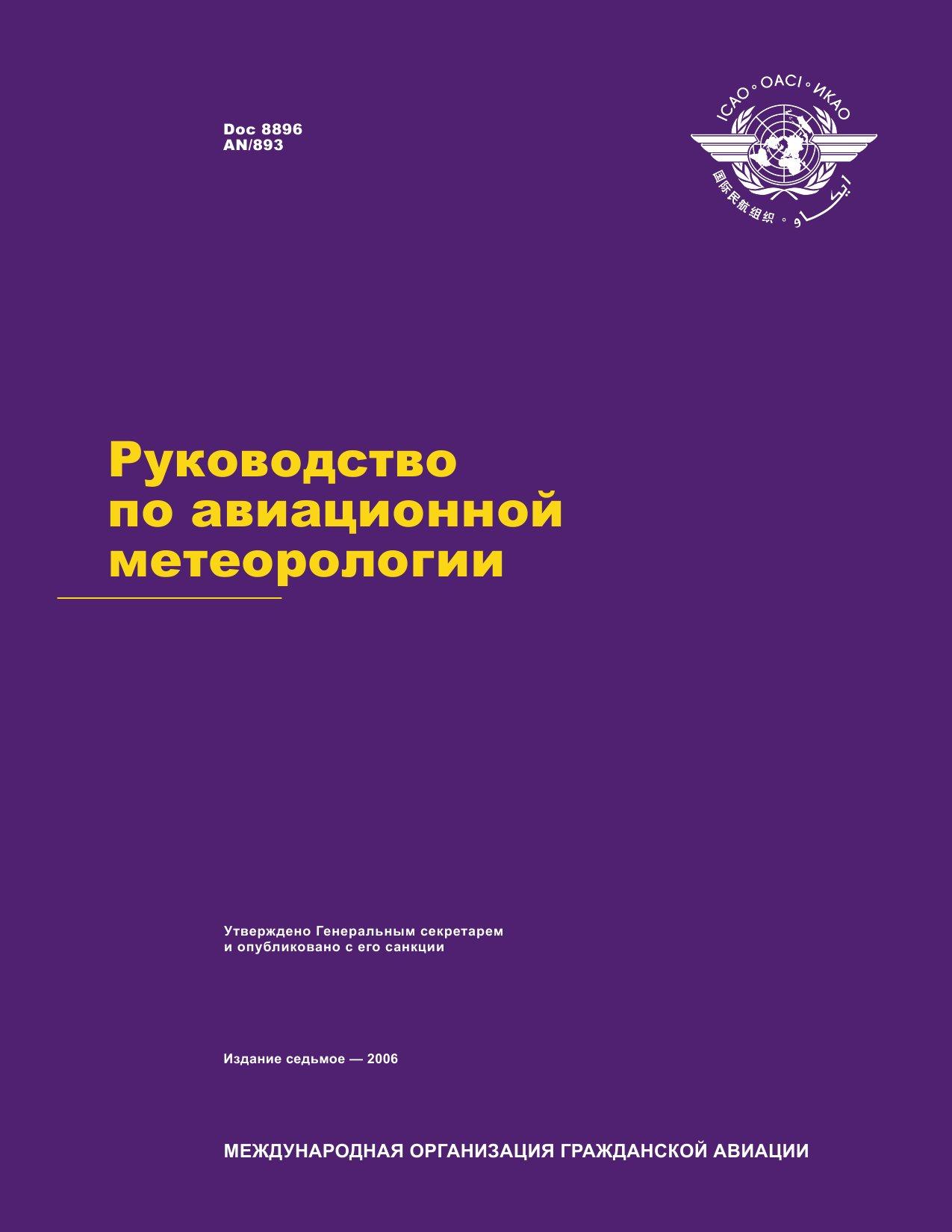ICAO Doc 8896 Руководство по авиационной метеорологии