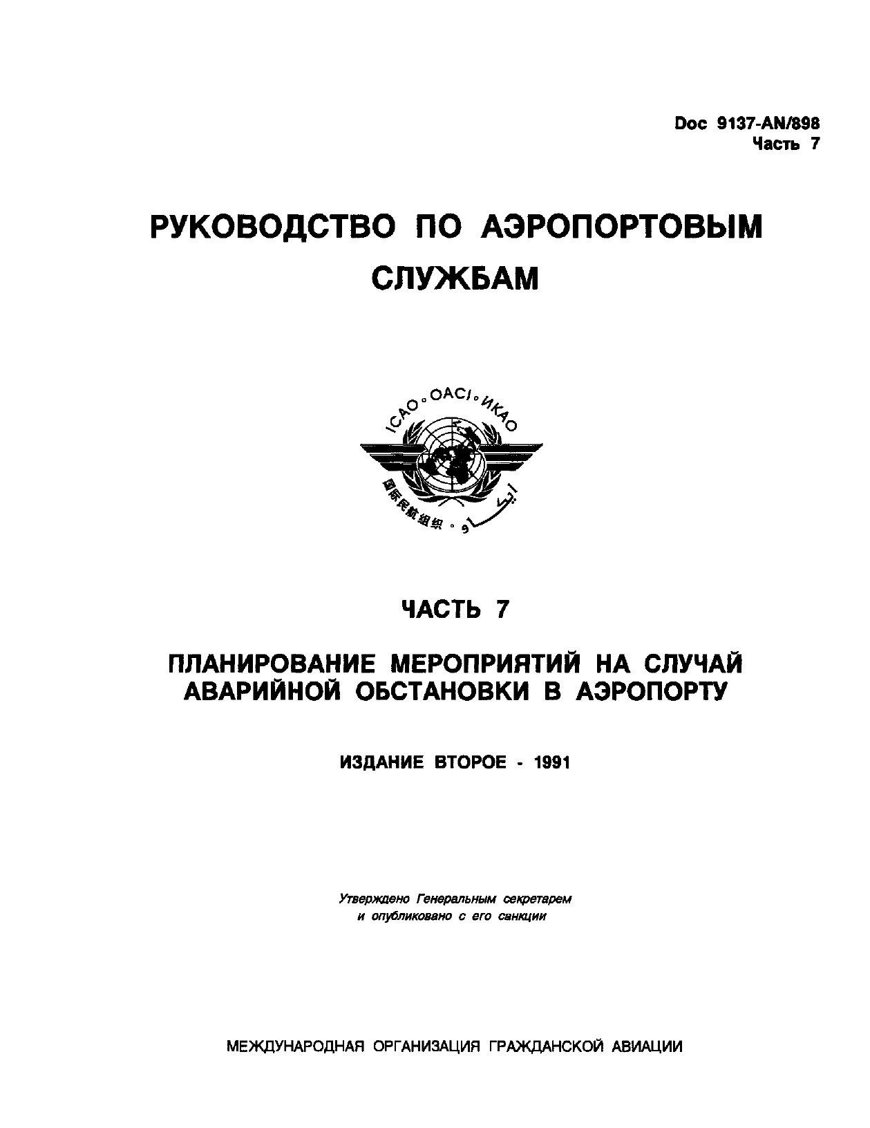 ICAO Doc 9137 Руководство по аэропортовым службам. Часть 7. Планирование мероприятий на случай аварийной обстановки в аэропорту