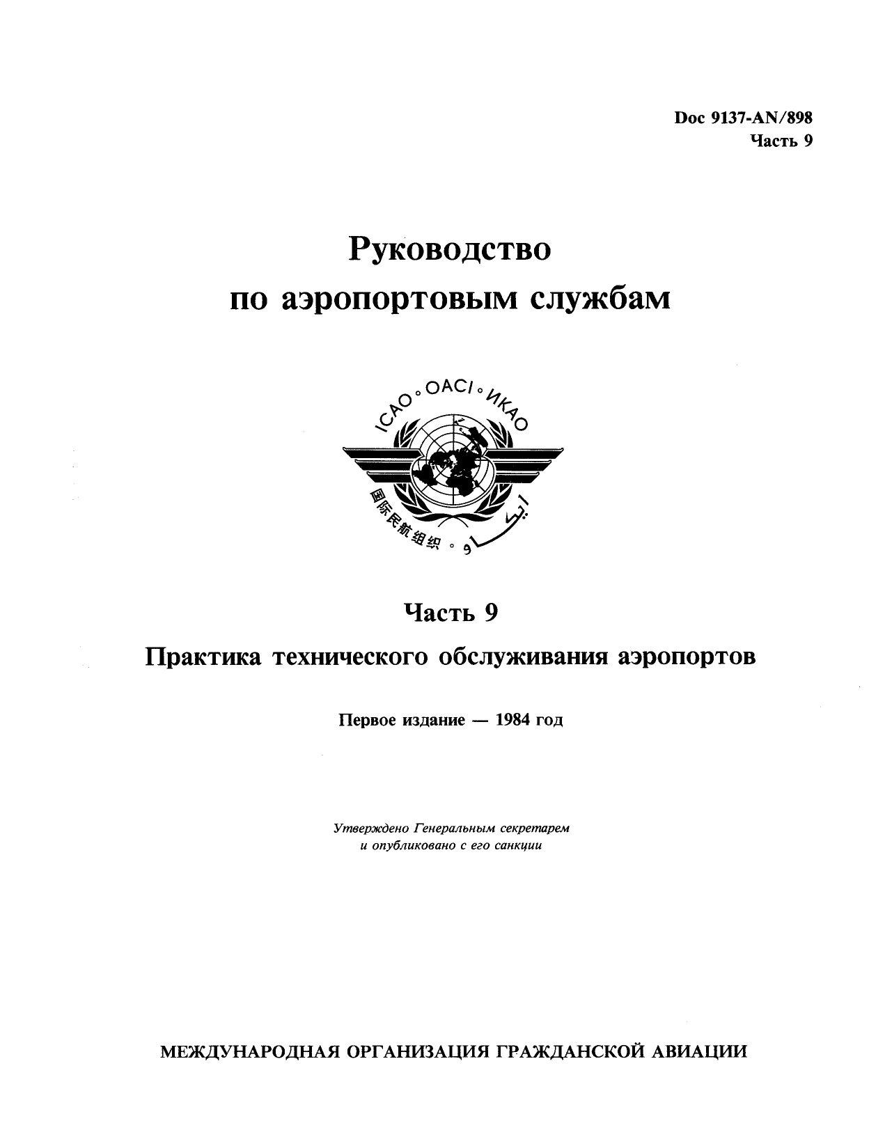 ICAO Doc 9137 Руководство по аэропортовым службам. Часть 9. Практика технического обслуживания аэропортов