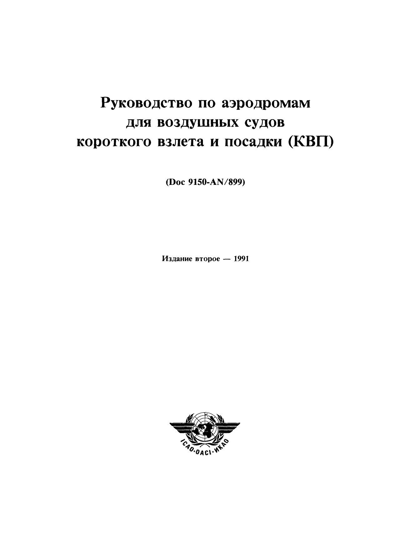 ICAO Doc 9150 Руководство по аэродромам для воздушных судов короткого взлета и посадки (КВП)