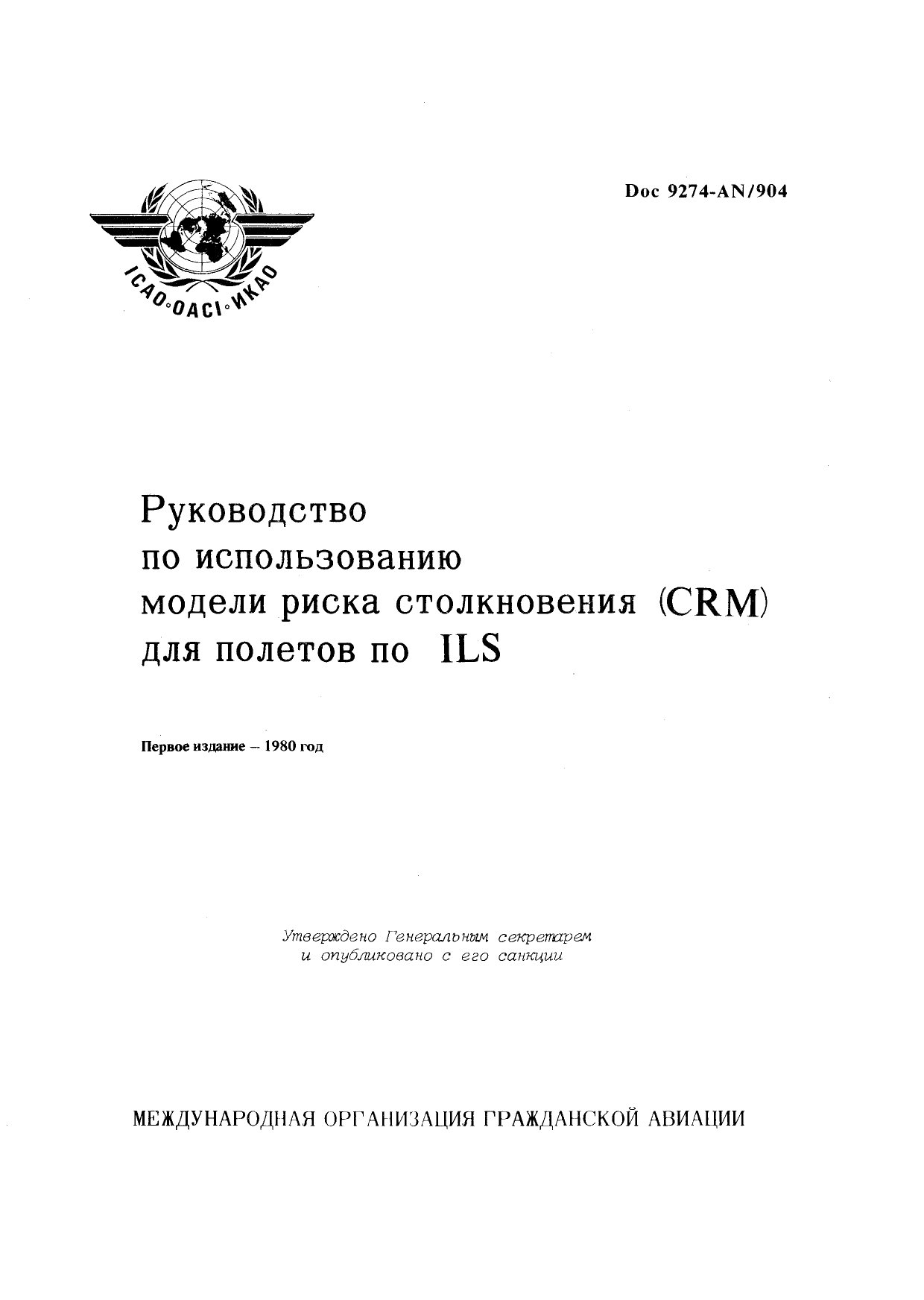 ICAO DOC pdf download - 2shared