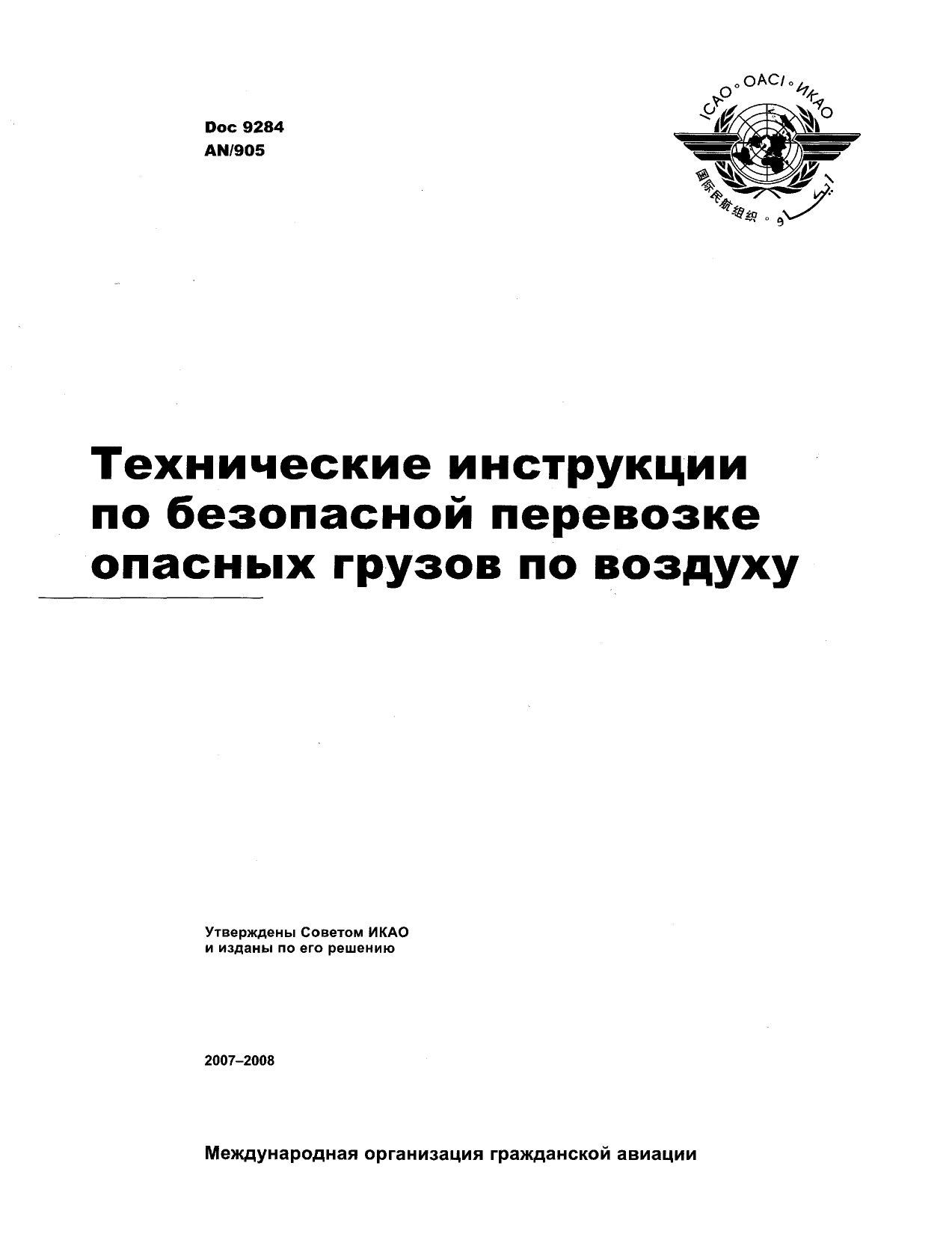 Обложка книги ICAO Doc 9284 Технические инструкции по безопасной перевозке опасных грузов по воздуху (ИКАО)