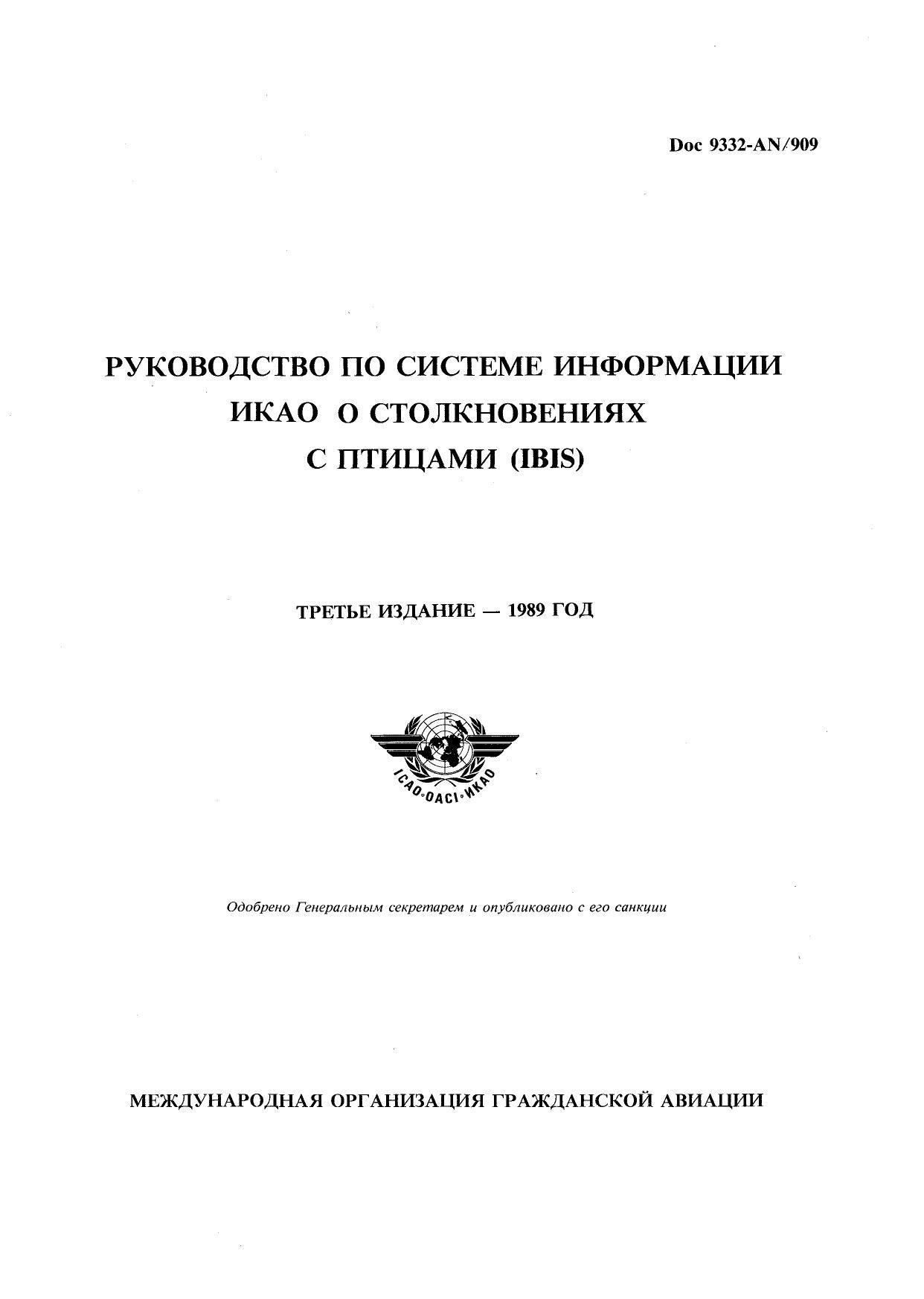 ICAO Doc 9332 Руководство по системе информации ИКАО о столкновении с птицами (IВIS)