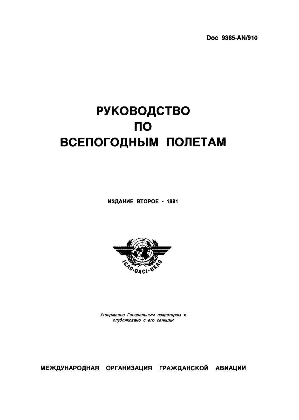ICAO Doc 9365 Руководство по всепогодным полетам