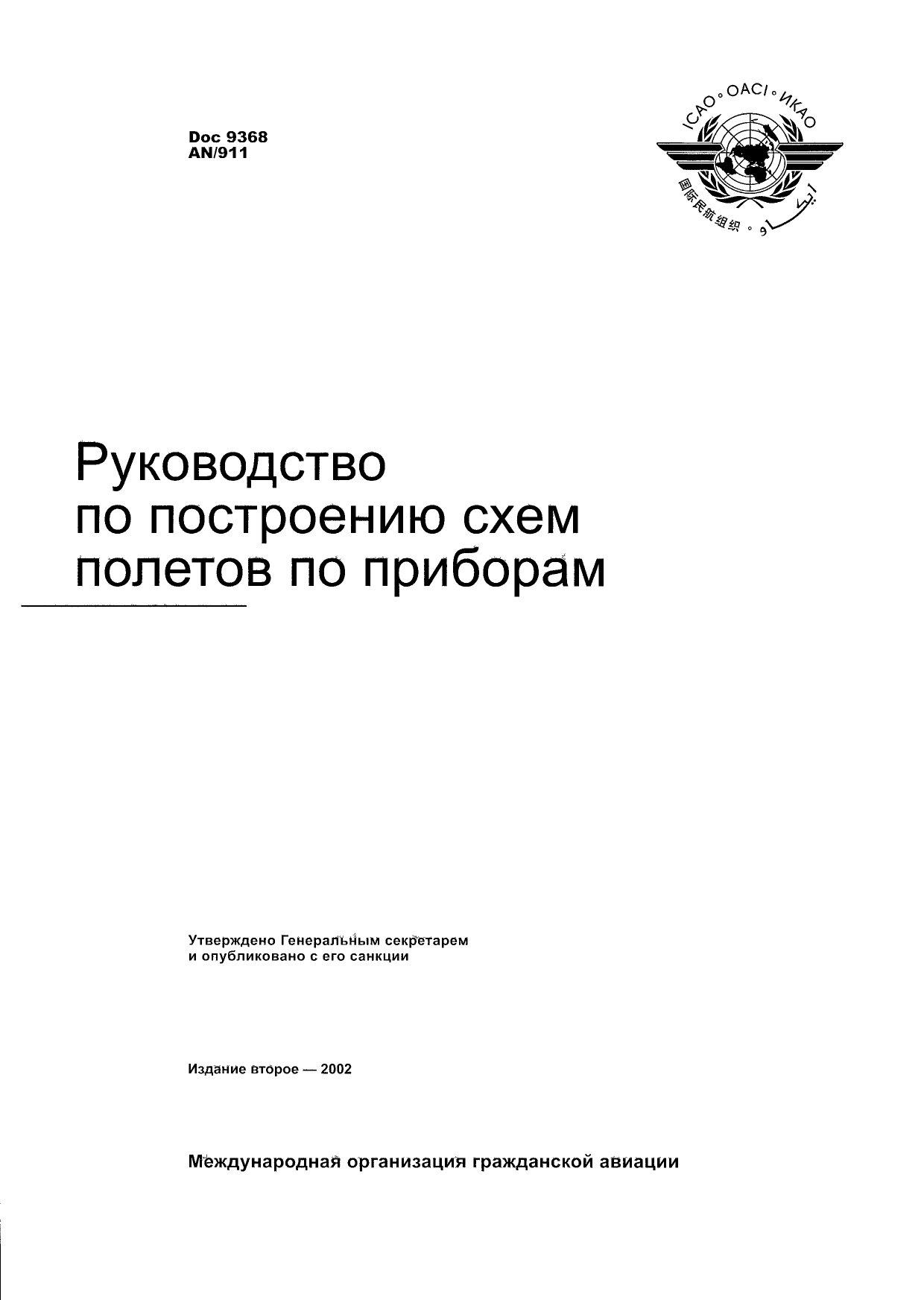 ICAO Doc 9368 Руководство по построению схем полетов по приборам