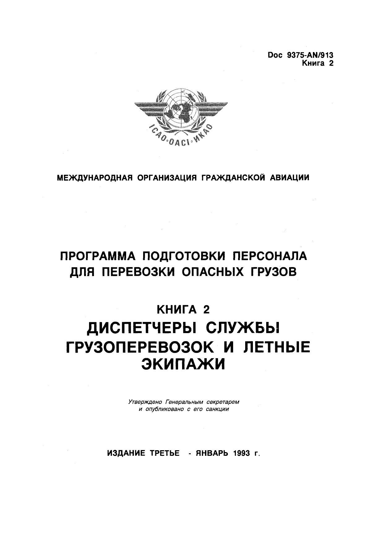 ICAO Doc 9375 Программа подготовки персонала для перевозки опасных грузов. Книга 2. Диспетчеры службы грузоперевозок и летные экипажи.
