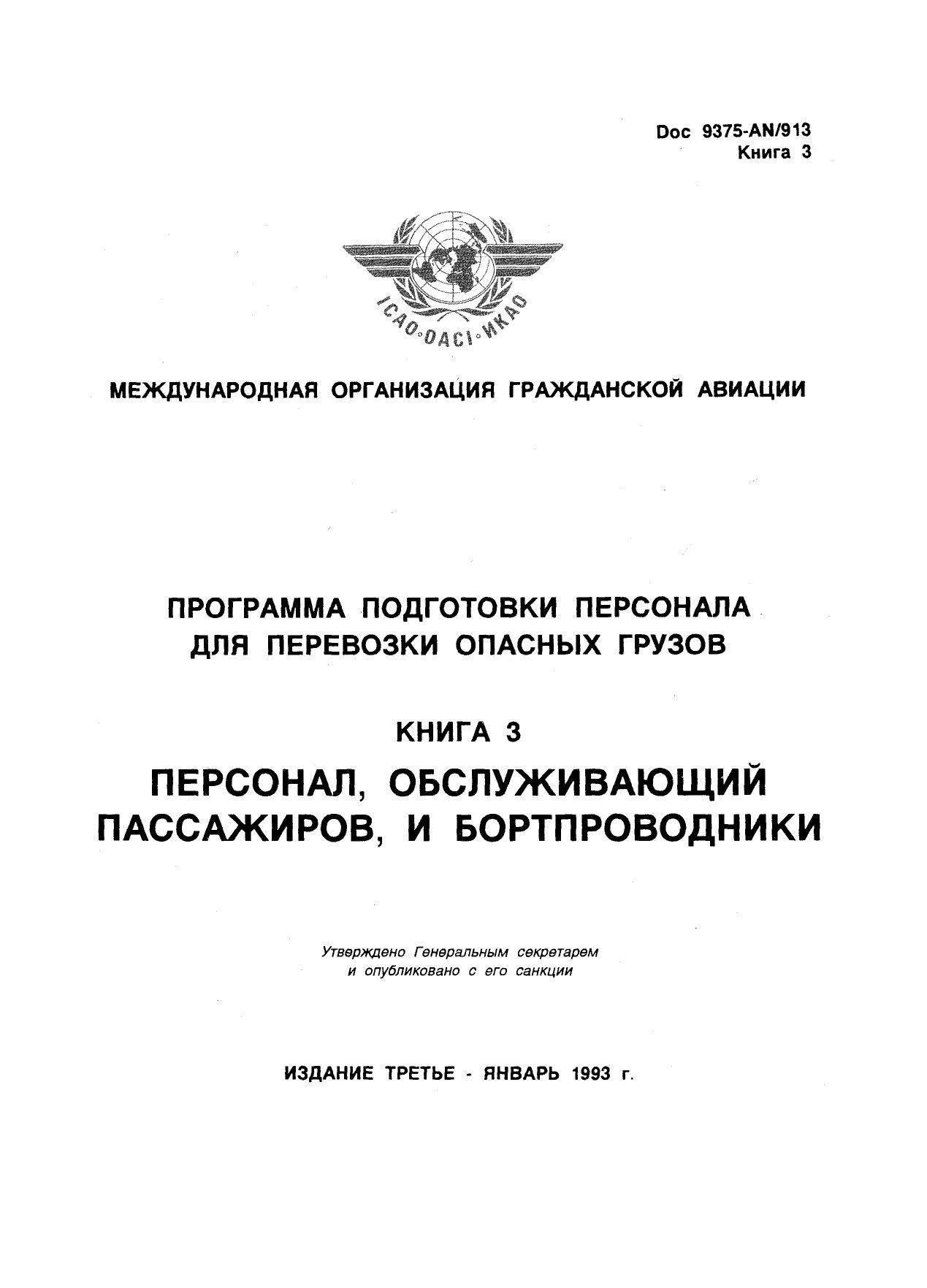 Обложка книги ICAO Doc 9375 Программа подготовки персонала для перевозки опасных грузов. Книга 3. Персонал, обслуживающий пассажиров, и бортпроводники. (ИКАО)