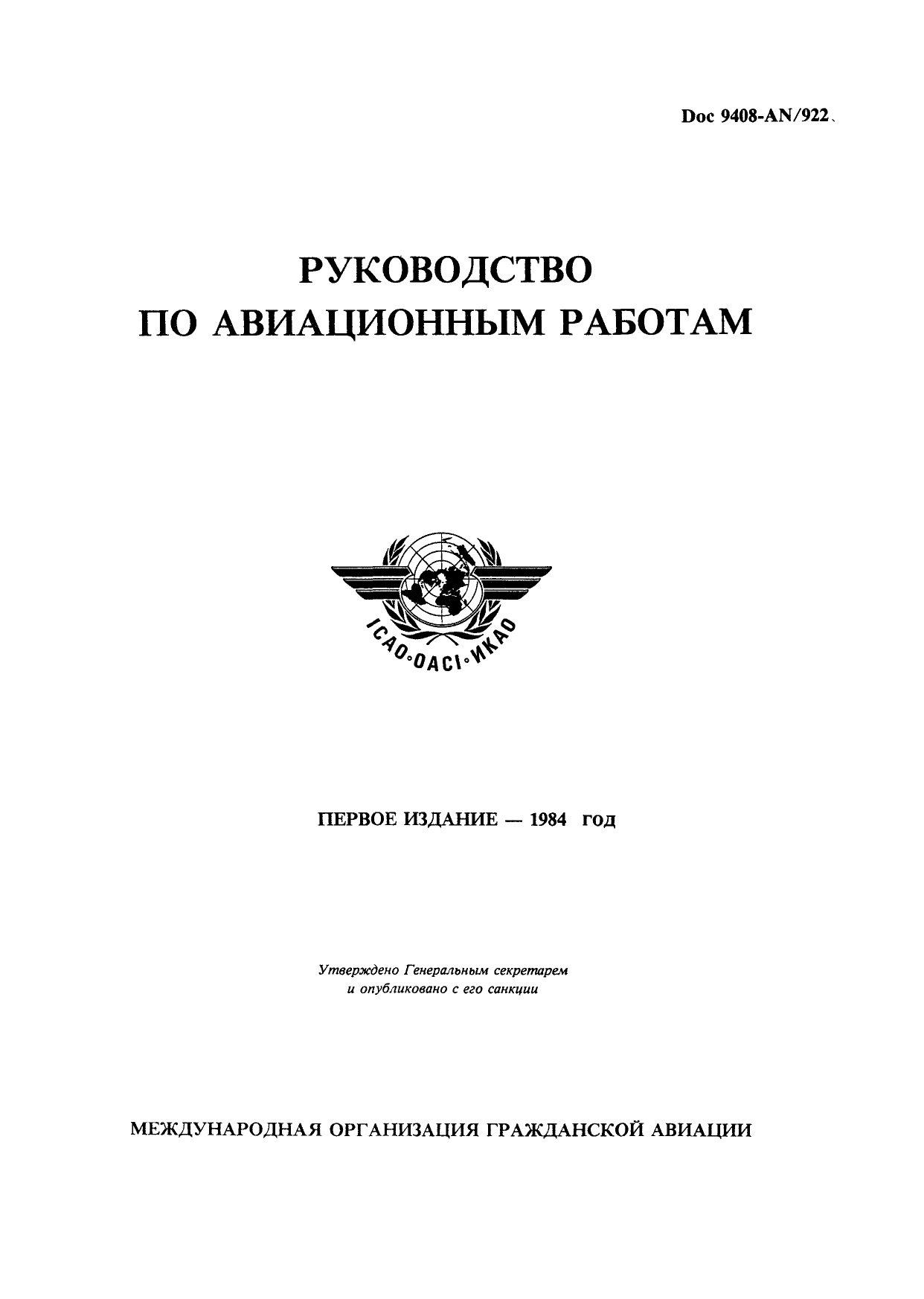 ICAO Doc 9408 Руководство по авиационным работам
