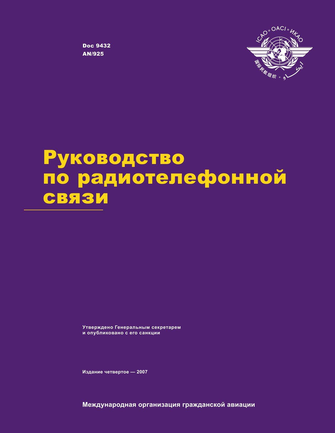ICAO Doc 9432 Руководство по радиотелефонной связи